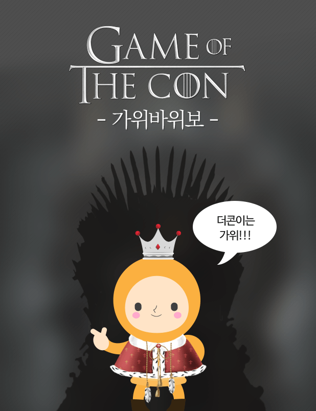 Game-of-thecon-–-가위바위보발표.png